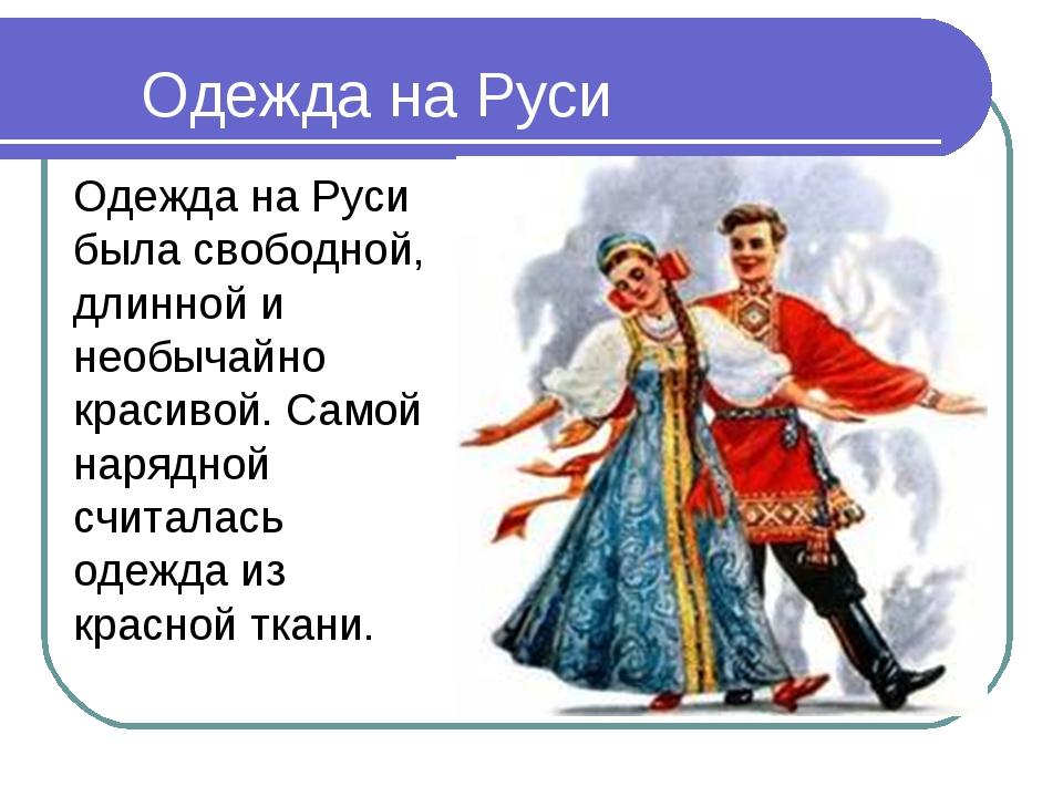 Одежда на Руси Одежда на Руси была свободной, длинной и необычайно красивой....