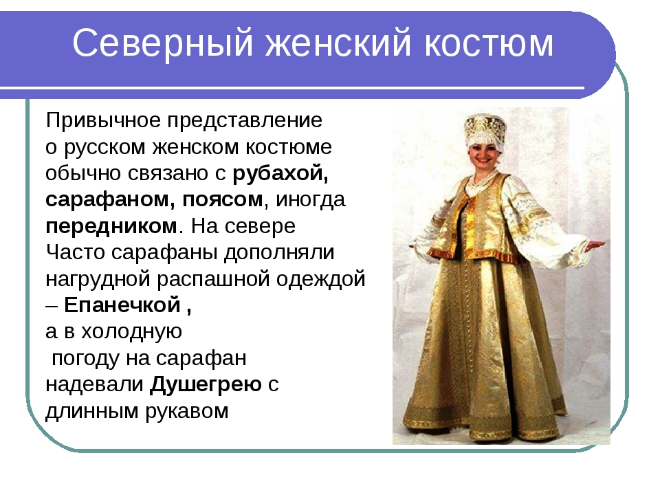 Северный женский костюм Привычное представление о русском женском костюме обы...