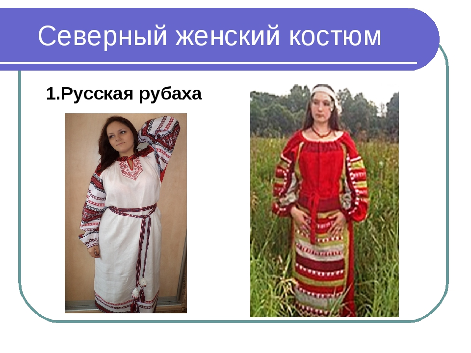 1.Русская рубаха Северный женский костюм