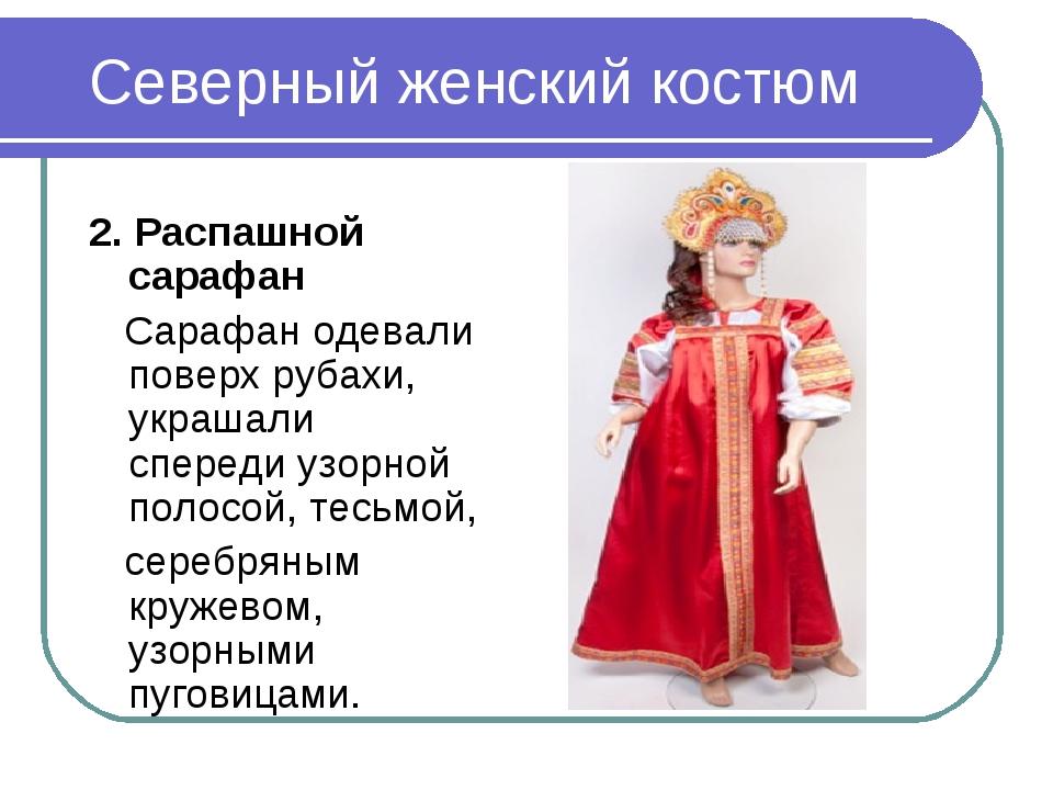 Северный женский костюм 2. Распашной сарафан Сарафан одевали поверх рубахи, у...