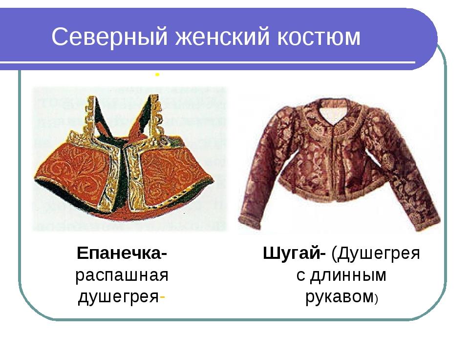 Северный женский костюм . Епанечка-распашная душегрея- Шугай- (Душегрея с дли...