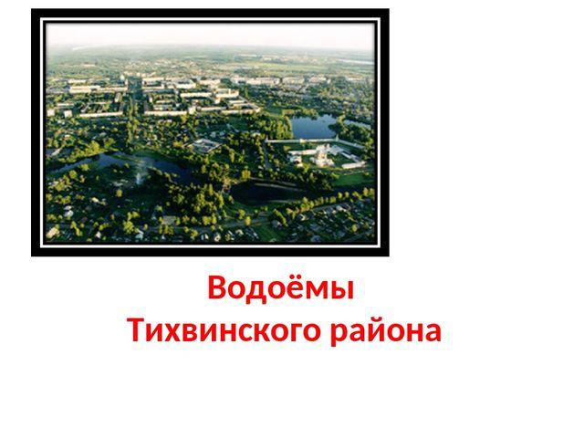 Водоёмы Тихвинского района