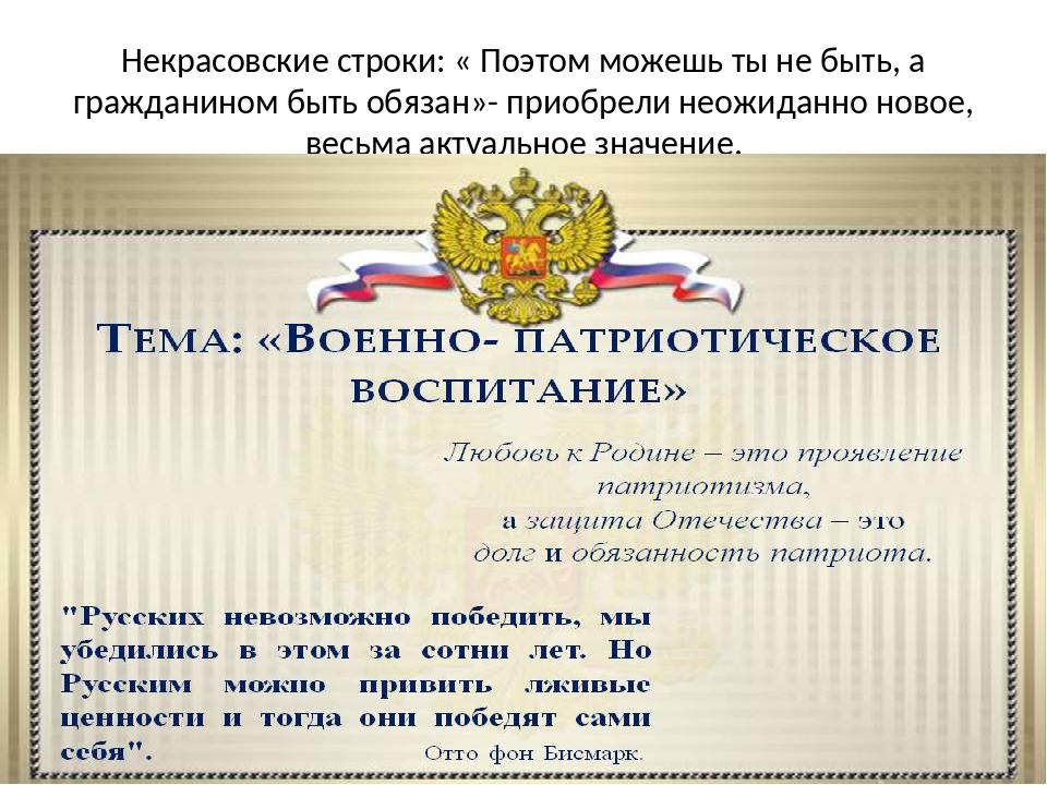 Некрасовские строки: « Поэтом можешь ты не быть, а гражданином быть обязан»-...