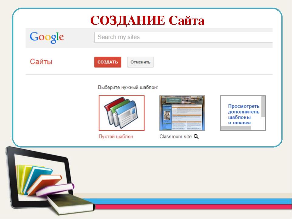 Инструкция создания сайта на гугл как сделать красивый интернет магазин