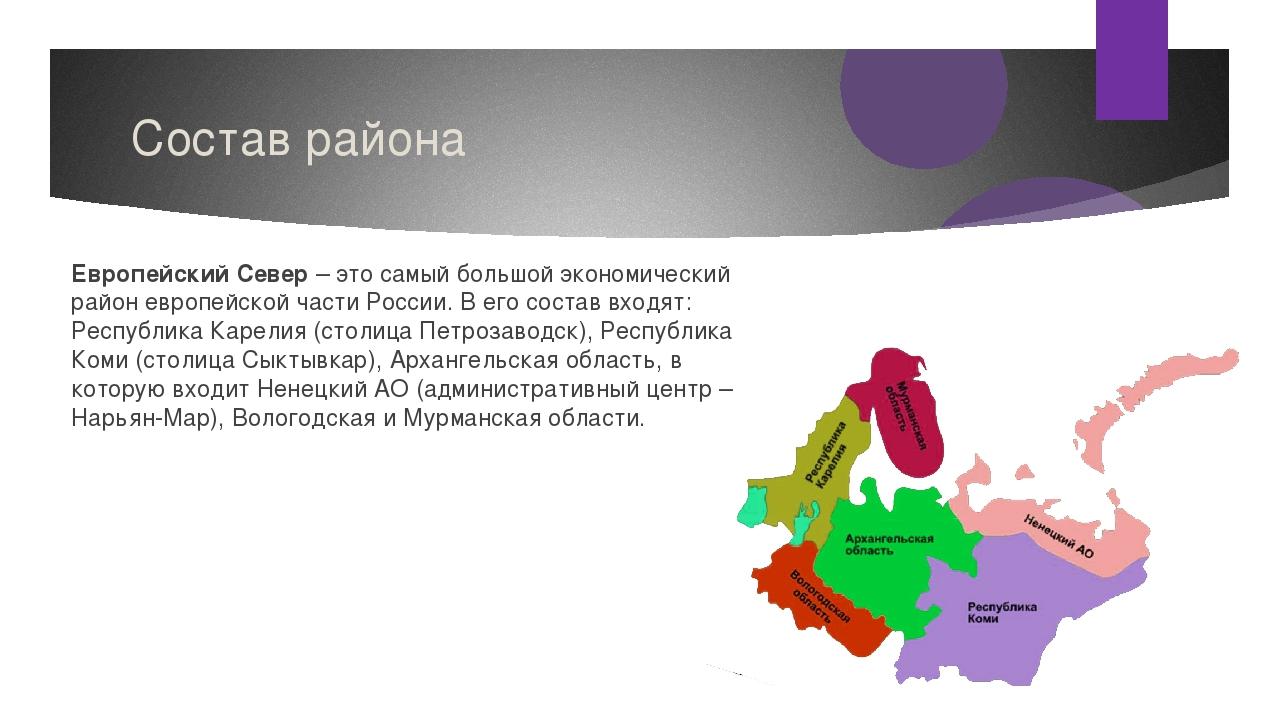 Состав района Европейский Север– это самый большой экономический район европ...