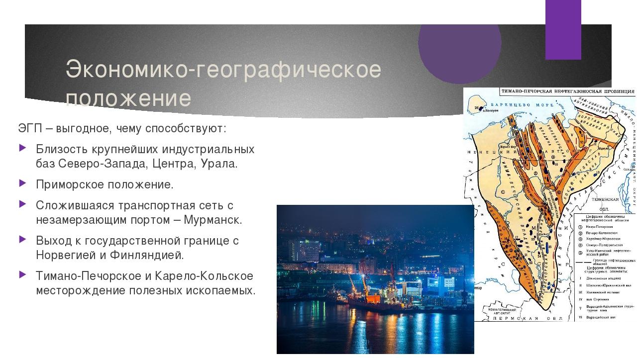 Экономико-географическое положение ЭГП – выгодное, чему способствуют: Близост...