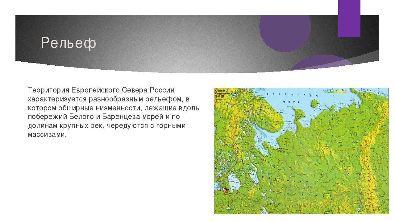 Рельеф Территория Европейского Севера России характеризуется разнообразным ре...
