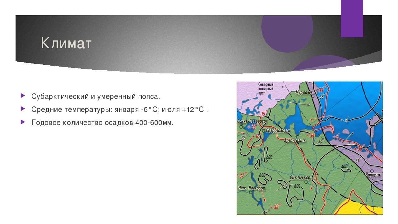 Климат Субарктический и умеренный пояса. Средние температуры: января -6°С; ию...