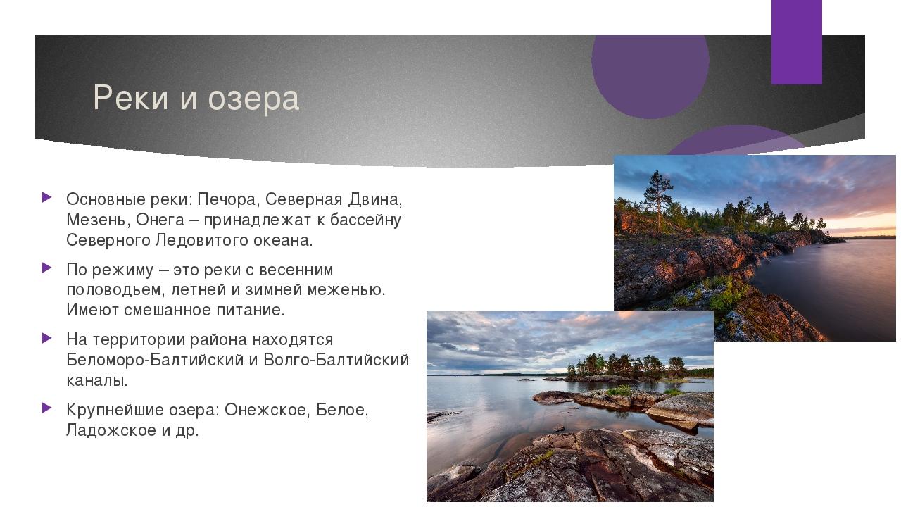Реки и озера Основные реки: Печора, Северная Двина, Мезень, Онега – принадлеж...