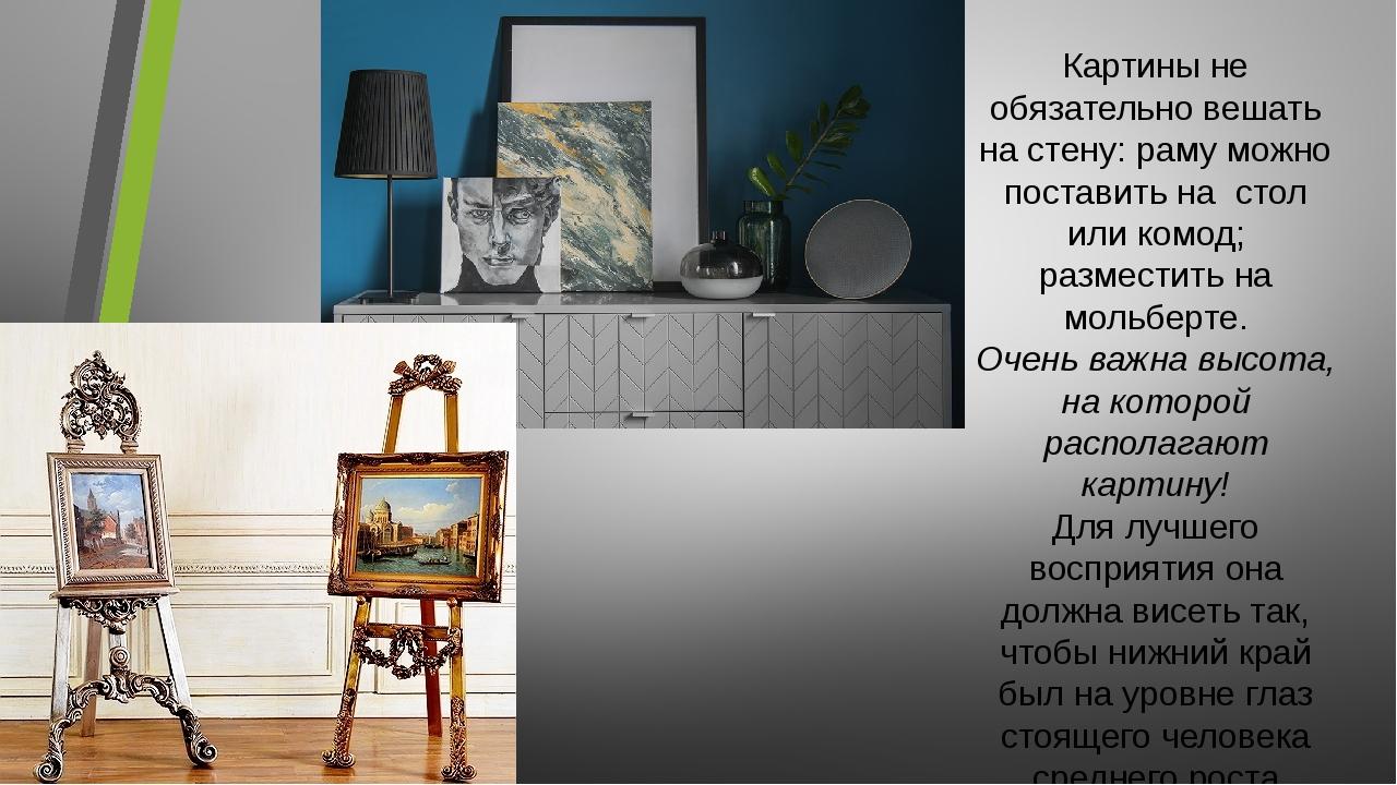 Картины не обязательно вешать на стену: раму можно поставить на стол или комо...