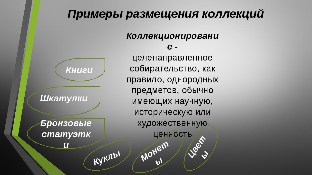 Примеры размещения коллекций Коллекционирование - целенаправленное собиратель...