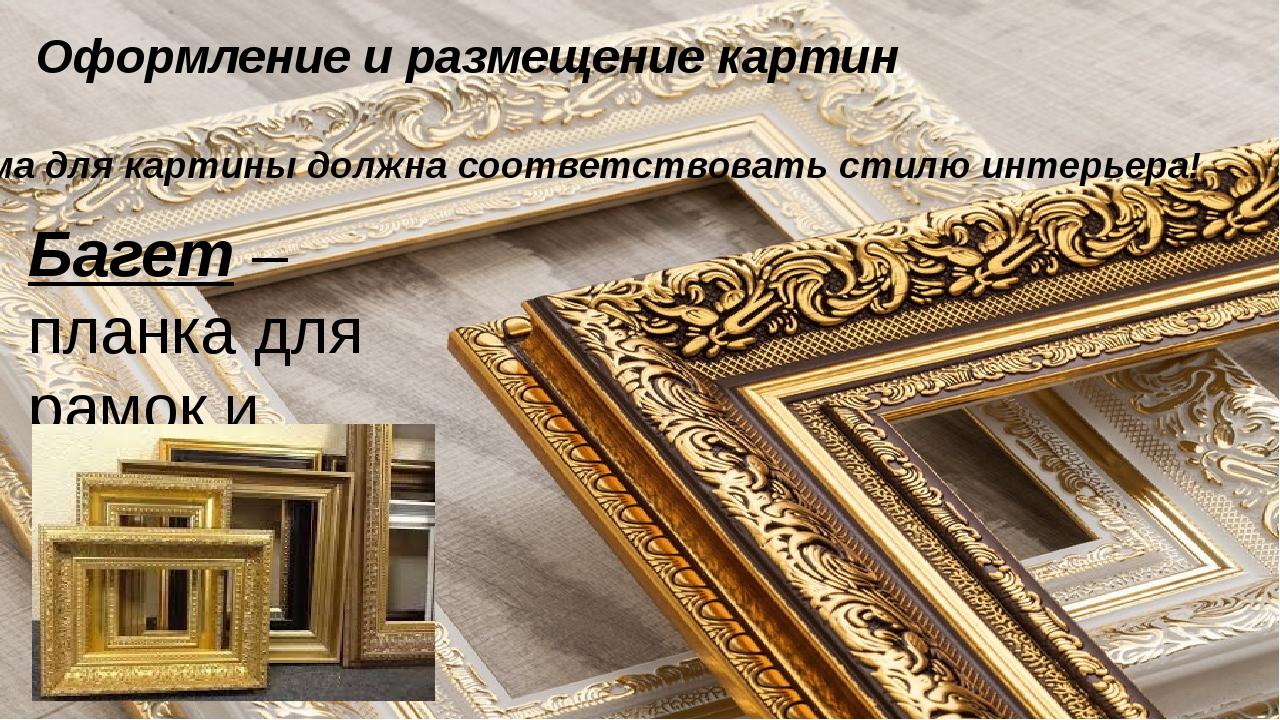 Оформление и размещение картин Рама для картины должна соответствовать стилю...