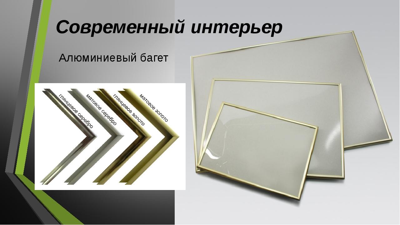 Современный интерьер Алюминиевый багет