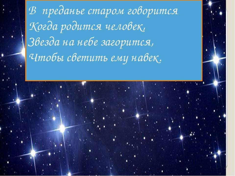 поздравление с днем рождения на небе загорелась звезда