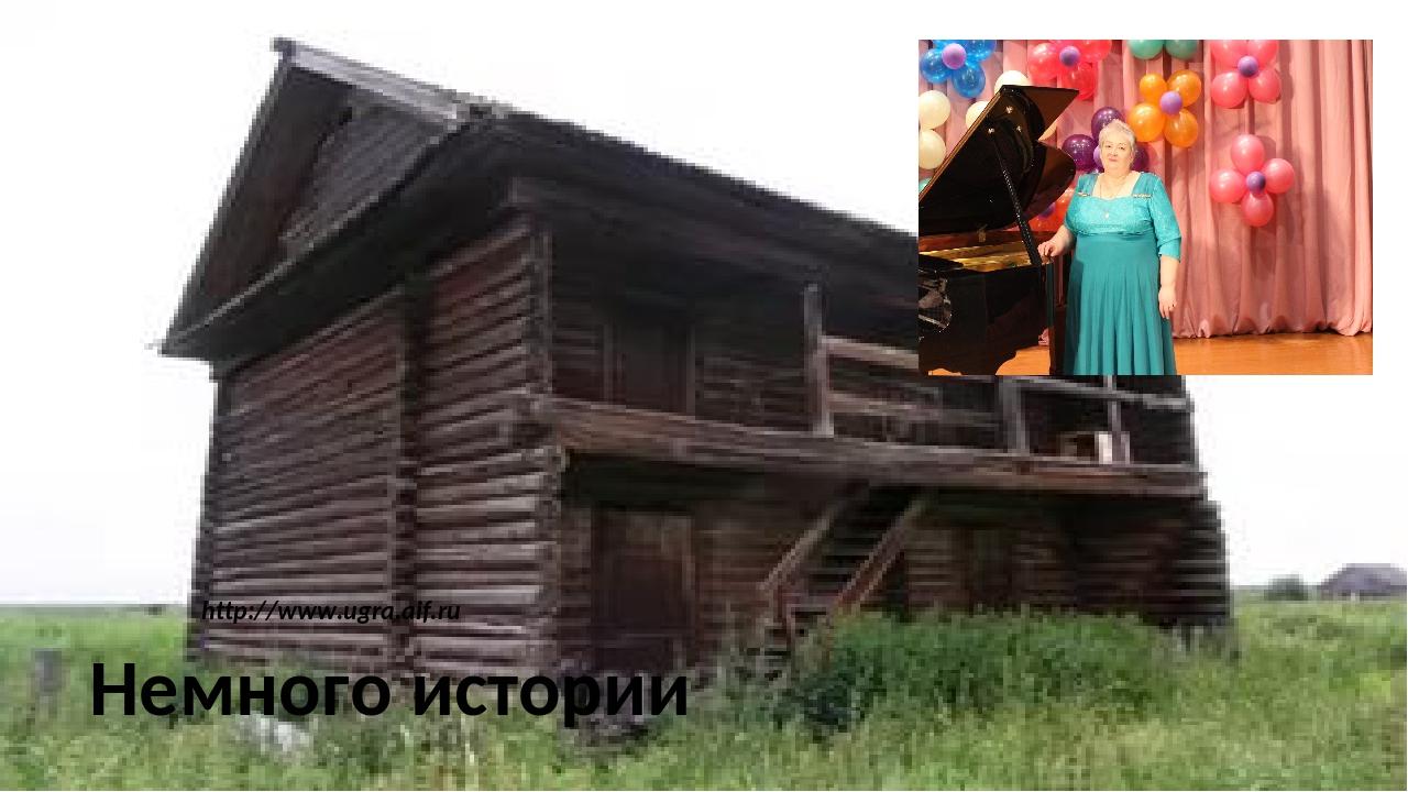 Немного истории http://www.ugra.aif.ru