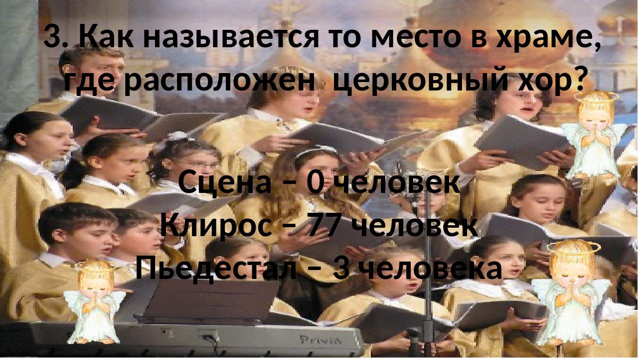 3. Как называется то место в храме, где расположен церковный хор? Сцена – 0 ч...