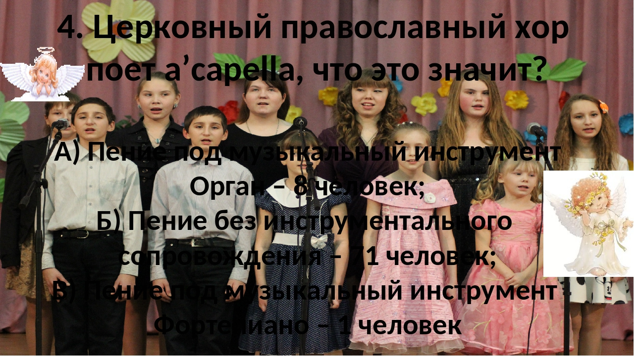 4. Церковный православный хор поет a'capella, что это значит? А) Пение под му...