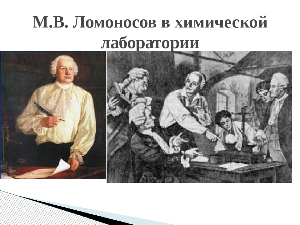 Картинки ломоносова в лаборатории