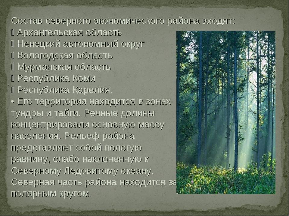 Состав северного экономического района входят:  Архангельская область  Нене...