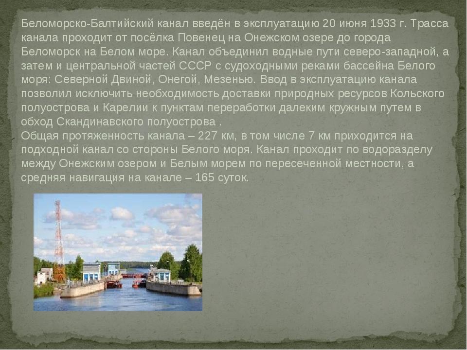 Беломорско-Балтийский канал введён в эксплуатацию 20 июня 1933 г. Трасса кана...