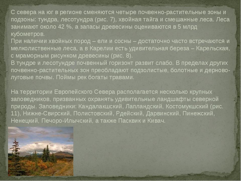 С севера на юг в регионе сменяются четыре почвенно-растительные зоны и подзон...