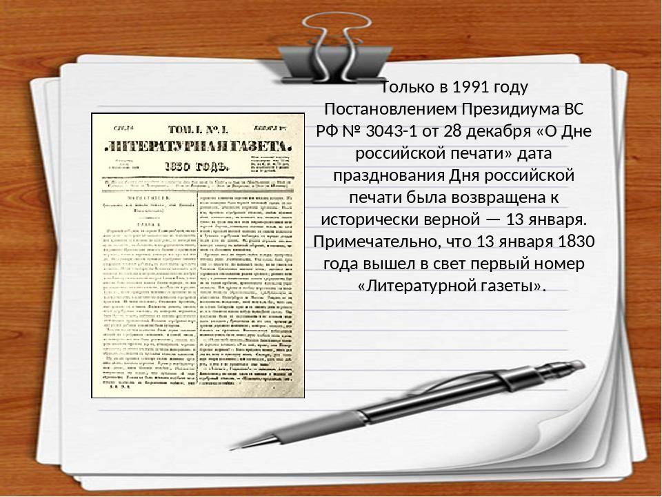 Только в 1991 году Постановлением Президиума ВС РФ № 3043-1 от 28 декабря «О...