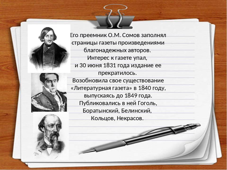 Его преемник О.М. Сомов заполнял страницы газеты произведениями благонадежных...