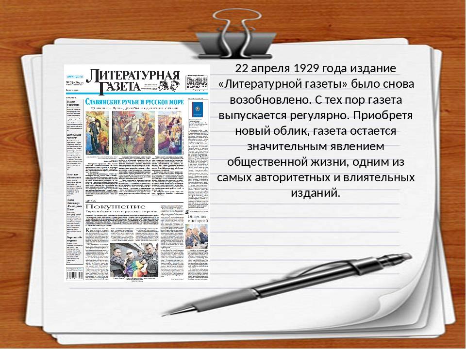 22 апреля 1929 года издание «Литературной газеты» было снова возобновлено. С...