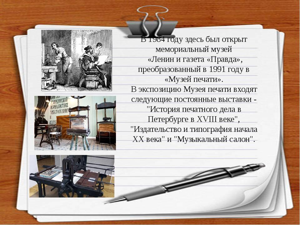 В 1984 году здесь был открыт мемориальный музей «Ленин и газета «Правда», пре...