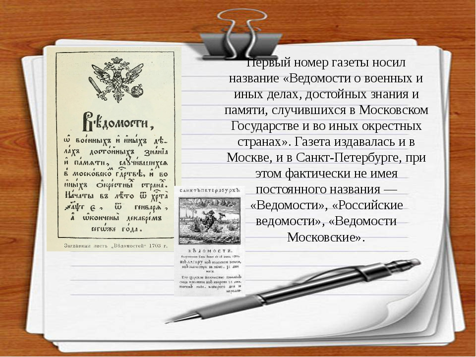 Первый номер газеты носил название «Ведомости о военных и иных делах, достойн...