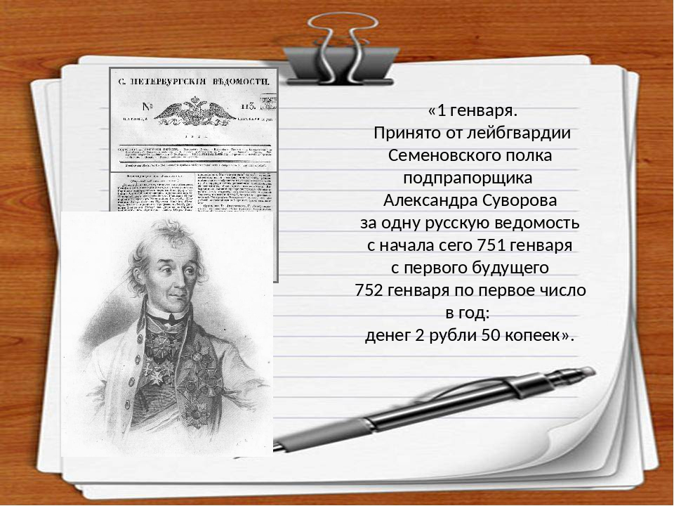 «1 генваря. Принято от лейбгвардии Семеновского полка подпрапорщика Александ...