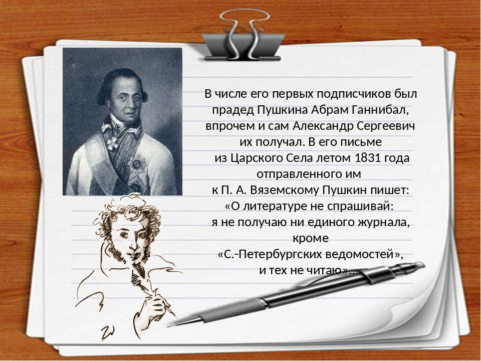 В числе его первых подписчиков был прадед Пушкина Абрам Ганнибал, впрочем и с...