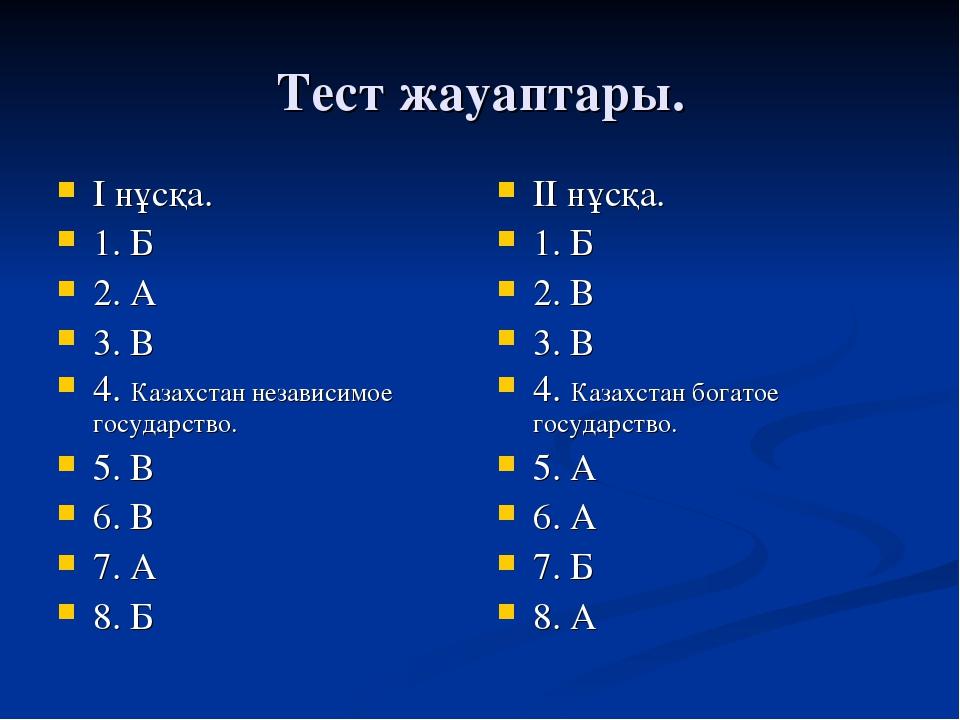 Тест жауаптары. І нұсқа. 1. Б 2. А 3. В 4. Казахстан независимое государство....