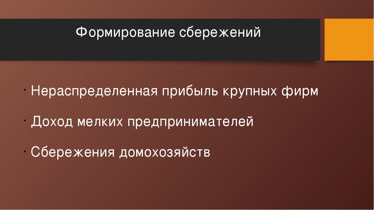 Формирование сбережений Нераспределенная прибыль крупных фирм Доход мелких пр...