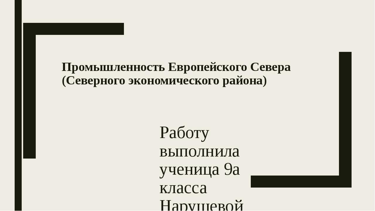 Промышленность Европейского Севера (Северного экономического района) Работу в...