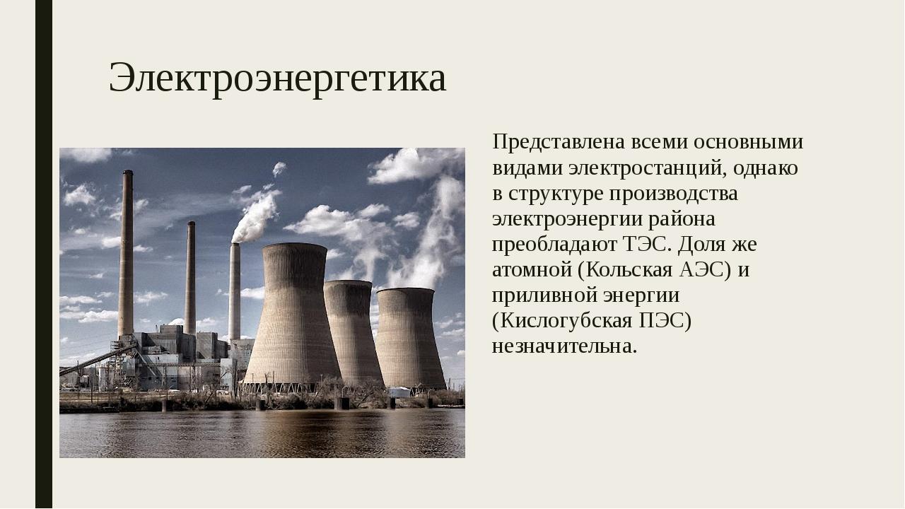 Электроэнергетика Представлена всеми основными видами электростанций, однако...