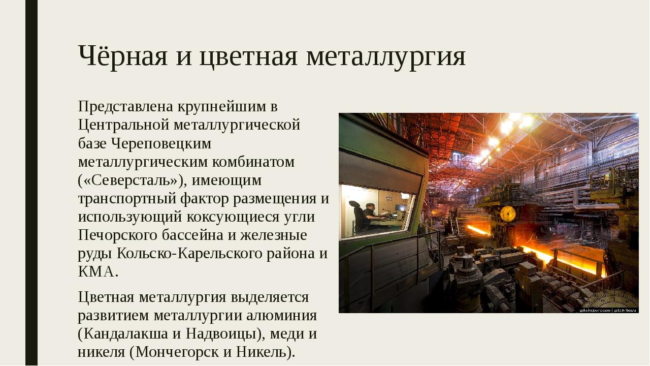 Чёрная и цветная металлургия Представлена крупнейшим в Центральной металлурги...