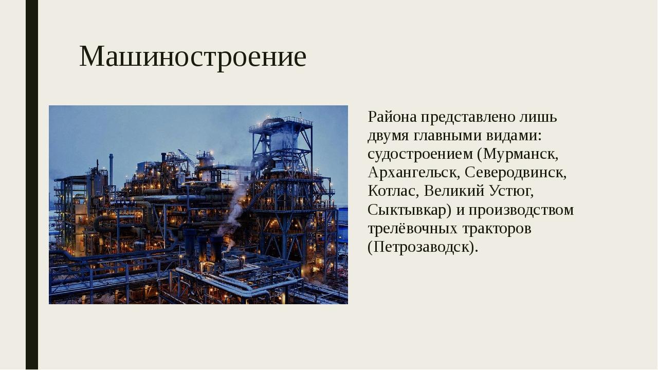 Машиностроение Района представлено лишь двумя главными видами: судостроением...