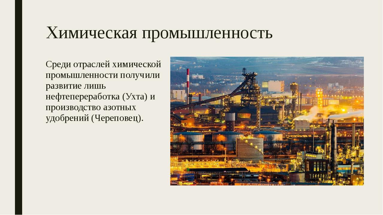 Химическая промышленность Среди отраслей химической промышленности получили р...