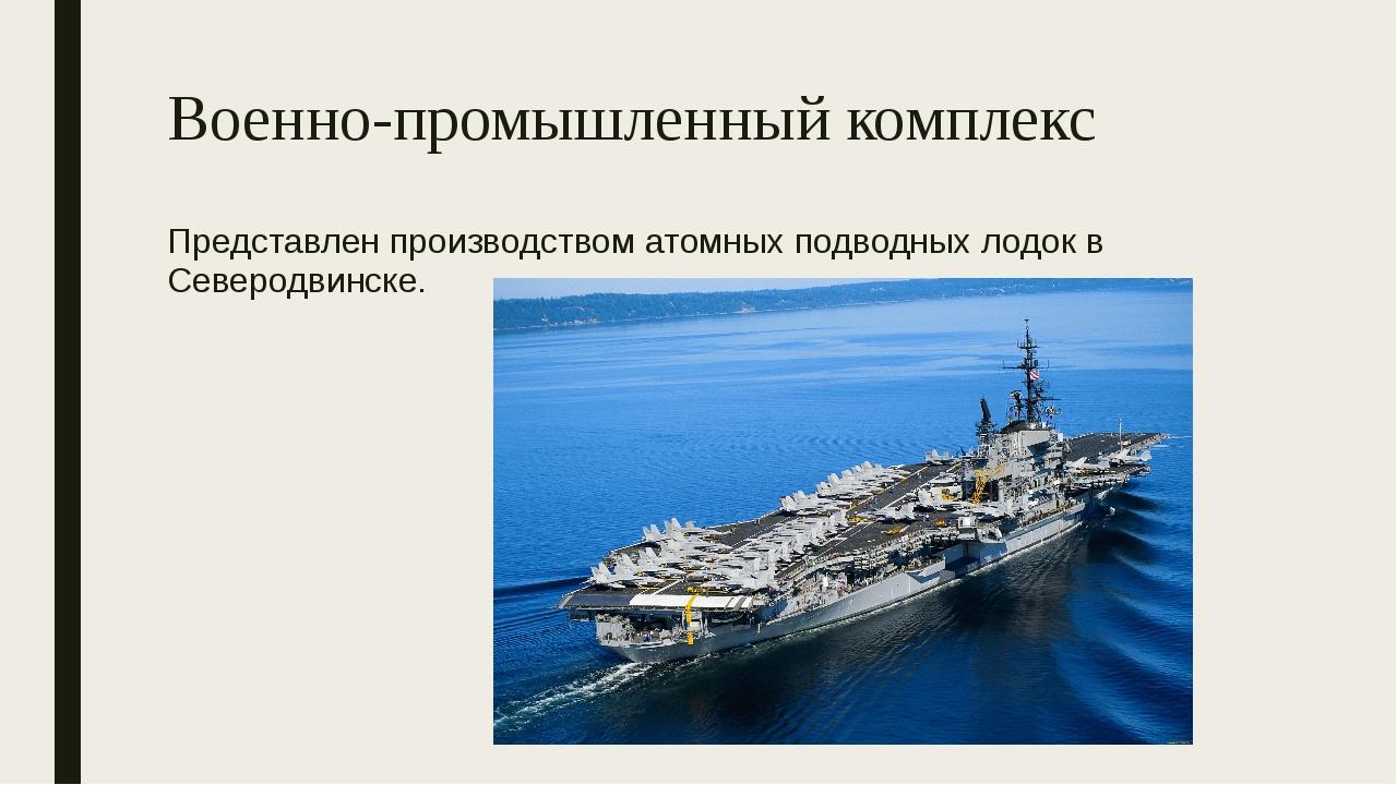 Военно-промышленный комплекс Представлен производством атомных подводных лодо...