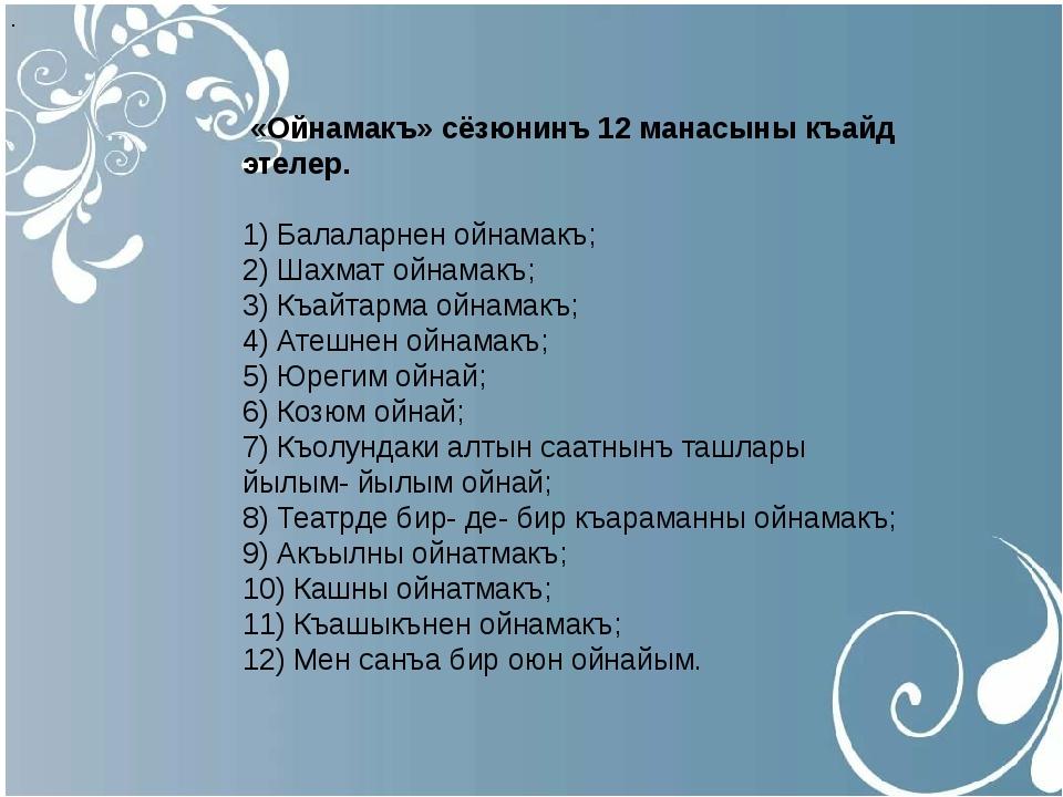 . «Ойнамакъ» сёзюнинъ 12 манасыны къайд этелер. 1) Балаларнен ойнамакъ; 2)...