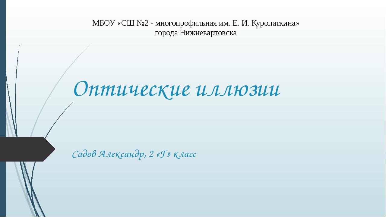 Оптические иллюзии Садов Александр, 2 «Г» класс МБОУ «СШ №2 - многопрофильная...
