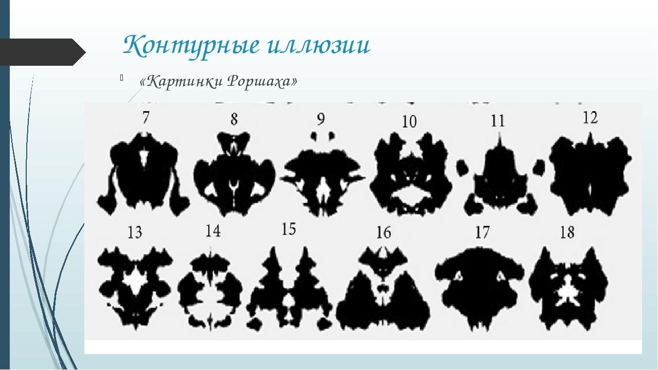 Контурные иллюзии «Картинки Роршаха»