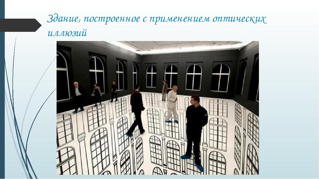 Здание, построенное с применением оптических иллюзий