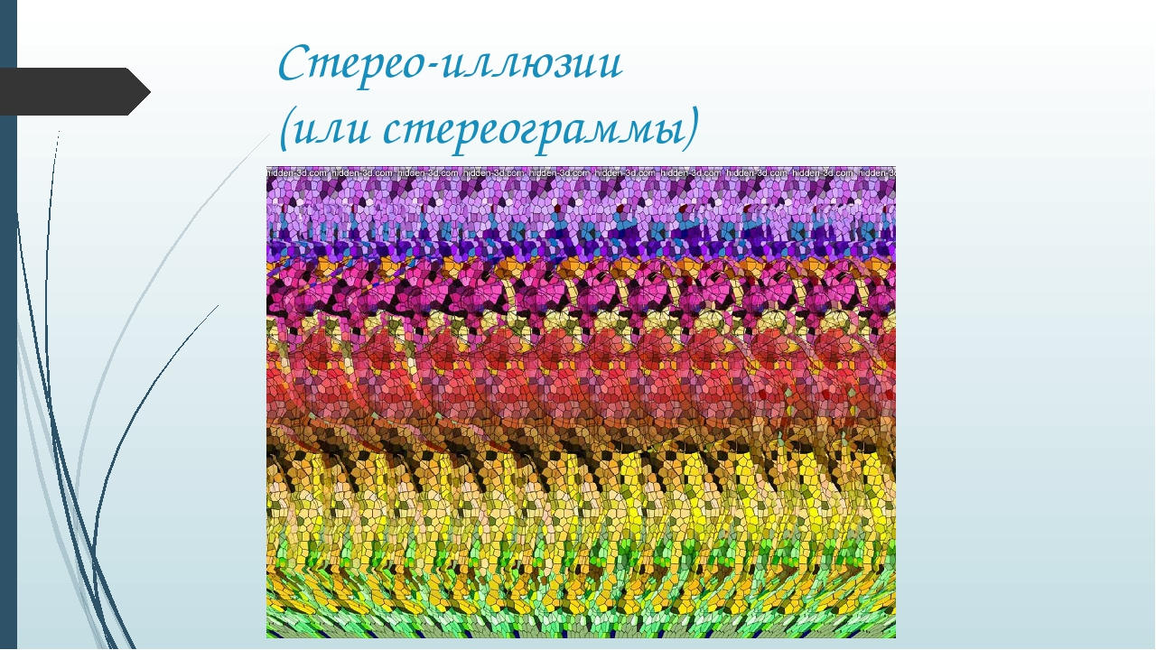 Стерео-иллюзии (или стереограммы)