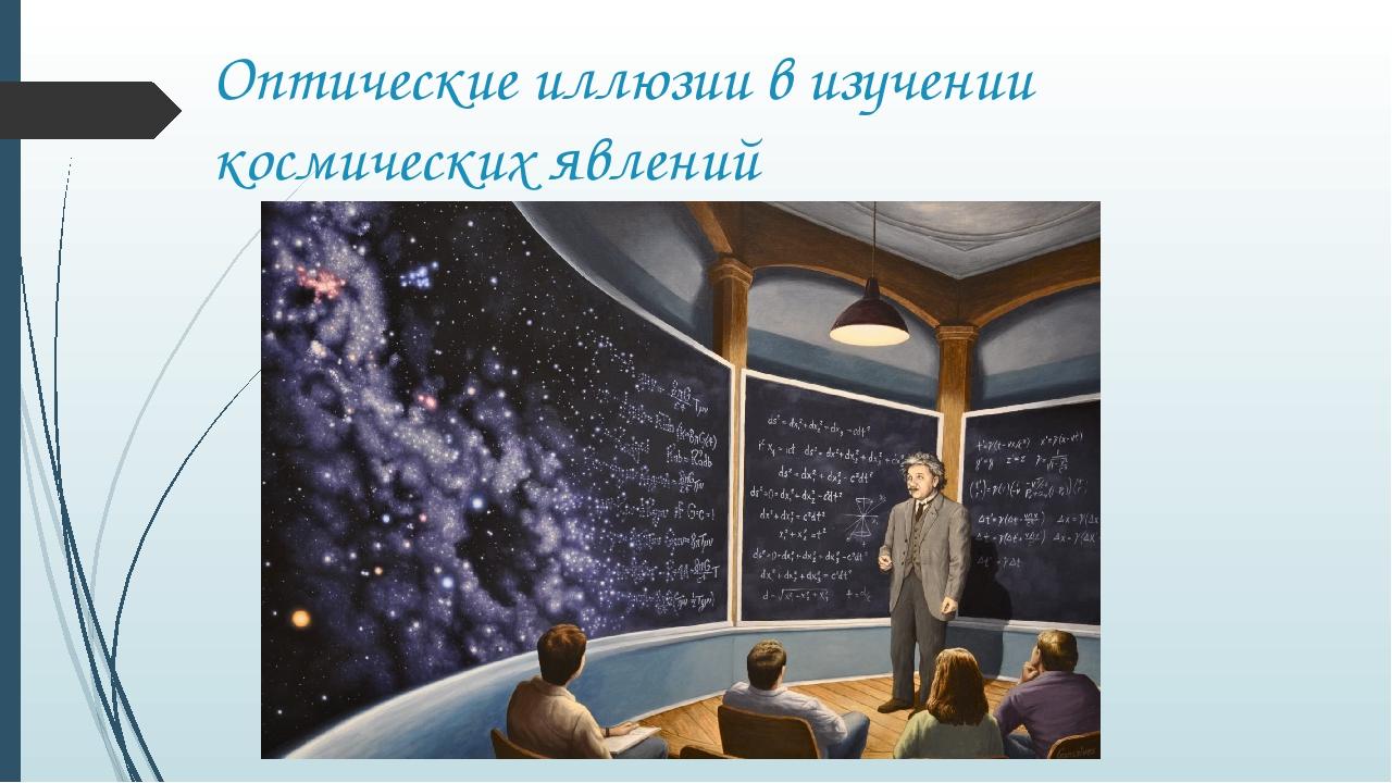 Оптические иллюзии в изучении космических явлений