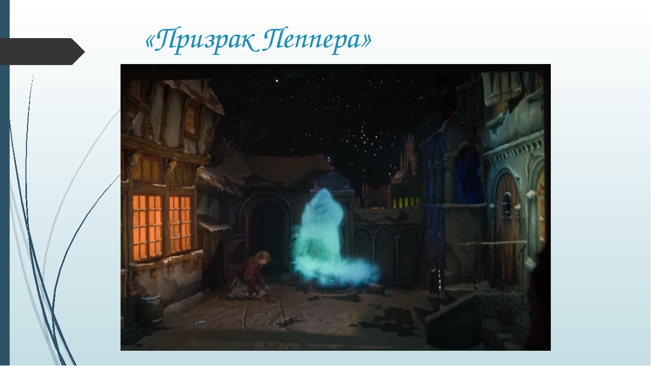 «Призрак Пеппера»
