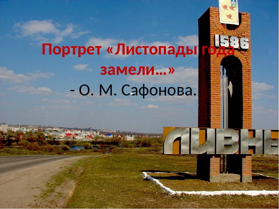 Портрет «Листопады года замели…» - О. М. Сафонова. .