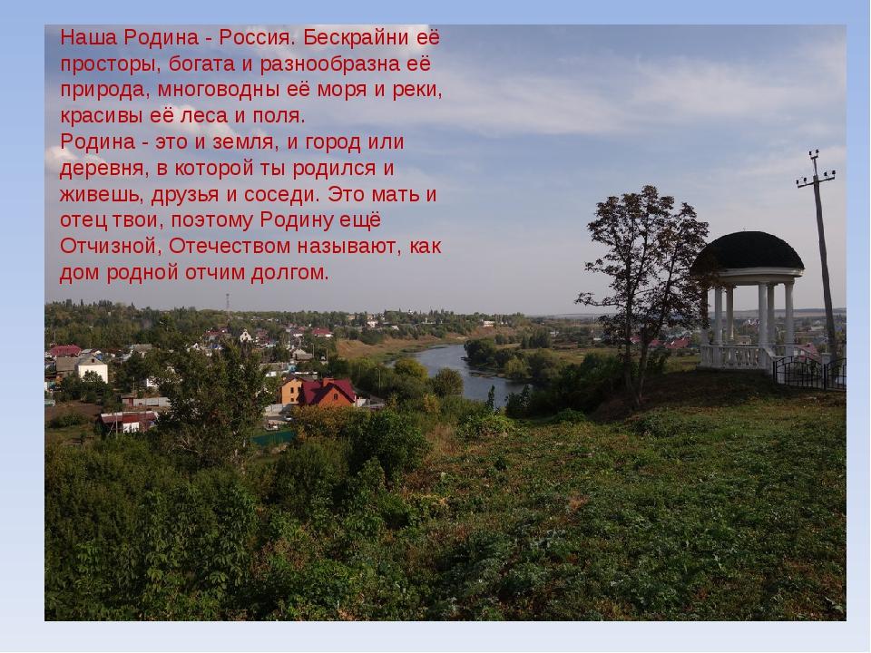Наша Родина - Россия. Бескрайни её просторы, богата и разнообразна её природа...