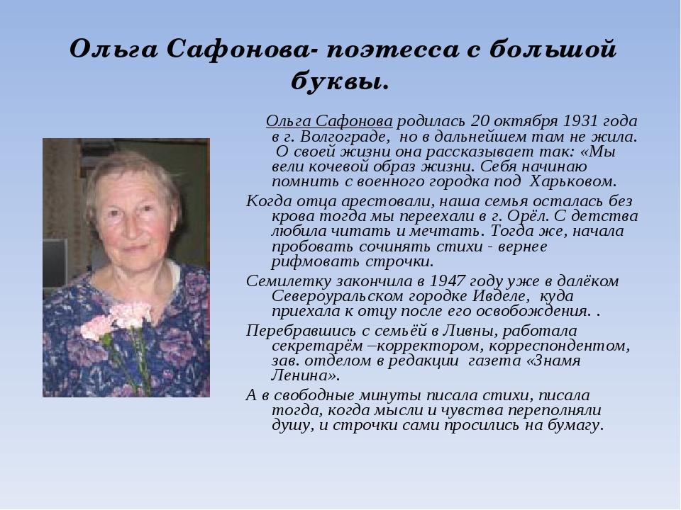 Ольга Сафонова- поэтесса с большой буквы. Ольга Сафонова родилась 20 октября...